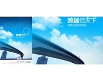 华研科技企业文化PSD素材