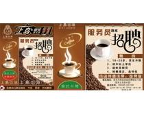 上岛咖啡广告设计模板