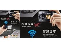 三星相机海报PSD素材