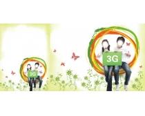 3G学校展板广告设计模板