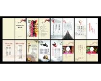 中国风通讯录同学录矢量素材