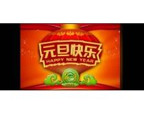 2013元旦快乐海报背景PSD素材