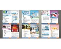 宣传册画册设计矢量素材