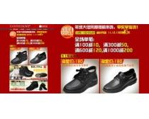 淘宝天猫双十二皮鞋促销海报设计PSD素材