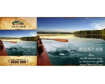 龙洲湖岸地产广告PSD模板