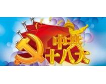 中共十八大党徽PSD素材