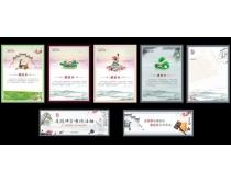 中国风道德讲堂展板设计矢量素材