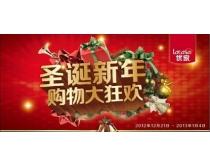 新年购物狂欢海报矢量素材