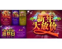 新年大放价促销海报PSD素材
