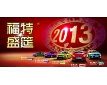 福特汽车新春促销海报PSD素材