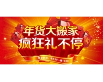 新年购物促销海报PSD素材