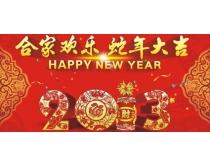 贺新年蛇年海报矢量素材