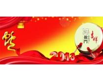 2013蛇年年会背景矢量素材