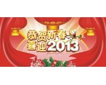 商场春节促销海报设计矢量素材