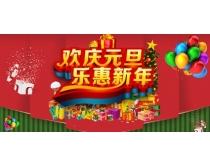 新春乐惠促销海报矢量素材