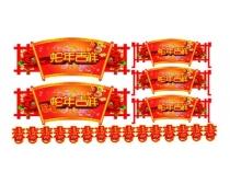 2013蛇年吉祥吊旗海报设计矢量素材