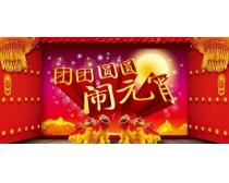 团团圆圆闹元宵海报背景PSD素材