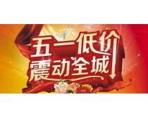 51劳动节促销海报PSD素材