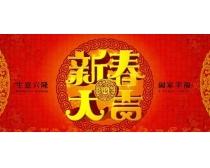 新春大吉海报设计PSD素材