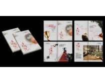 中国风企业形象画册设计PSD素材