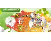 春姿綻(zhan)放(fang)春季宣傳海(hai)報(bao)設計矢量素材