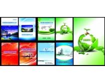 公司画册封面设计PSD素材