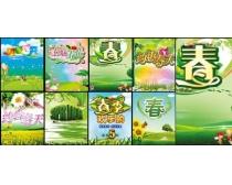 清爽春季海报背景设计PSD素材