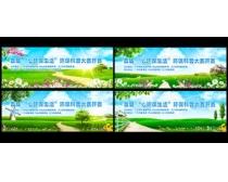绿色清新环保背景设计PSD素材