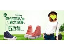 淘宝天猫帆布鞋海报PSD素材
