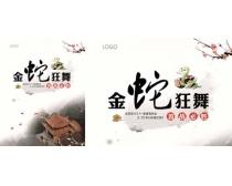 九华山表彰会广告PSD素材
