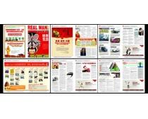 男科杂志设计PSD素材