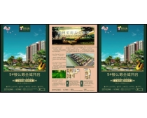 金桂花苑地产广告矢量素材