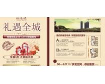 房地产活动广告矢量素材