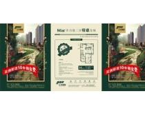 汇丰国际房地产DM广告矢量素材
