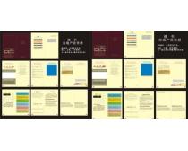 城市房地产宣传楼书画册矢量素材