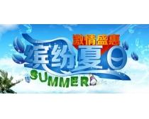 激情盛惠夏季海報設計PSD素材