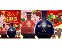剑南春白酒广告海报PSD素材