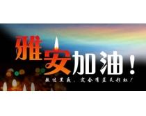 雅安加油海报设计PSD素材