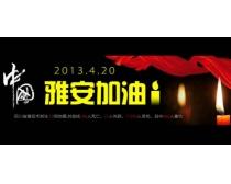 中国雅安加油海报设计PSD素材