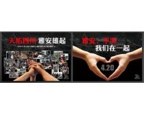 雅安地震广告宣传海报设计PSD素材