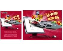 中能国投广告海报PSD素材