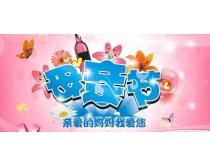 粉色母亲节海报背景设计矢量素材