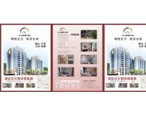 彩之家公寓楼房广告矢量素材