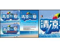 夏季打折促銷海報PSD素材