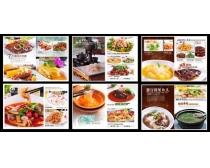 中式高档菜单菜单设计PSD素材