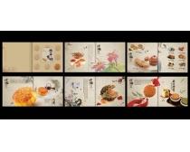 中国风月饼画册设计PSD素材