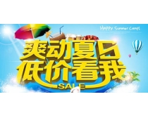 爽動夏日促銷海報設計PSD素材