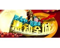 贺中秋迎国庆促销海报PSD素材