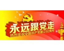 党的节日模板PSD素材