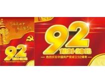 党建92周年节日模板PSD素材